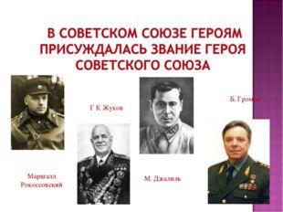 Маршалл Рокоссовский Г К Жуков М. Джалиль Б. Громов