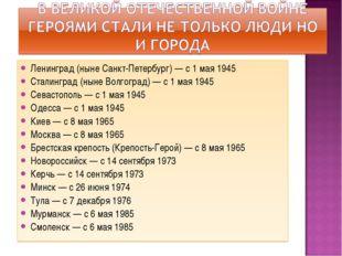 Ленинград (ныне Санкт-Петербург) — с 1 мая 1945 Сталинград (ныне Волгоград) —