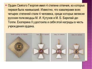 Орден Святого Георгия имел 4 степени отличия, из которых первая была наивысше