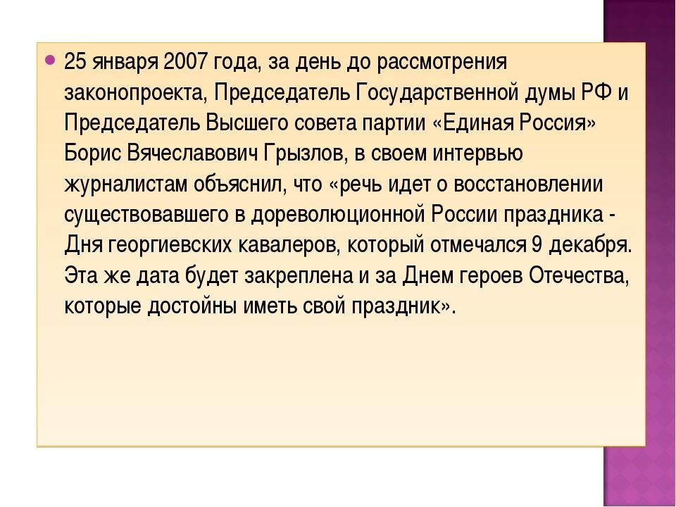 25 января 2007 года, за день до рассмотрения законопроекта, Председатель Госу...