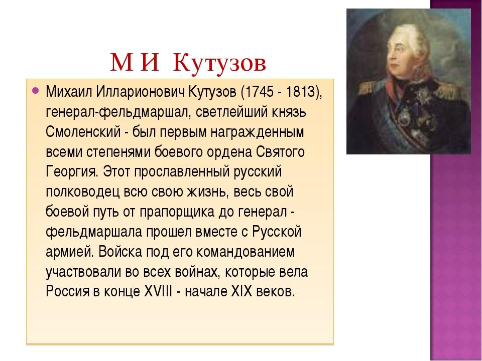 Михаил Илларионович Кутузов (1745 - 1813), генерал-фельдмаршал, светлейший кн...