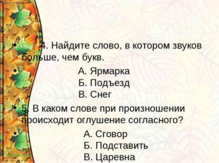 4. Найдите слово, в котором звуков больше, чем букв. А. Ярмарка Б. Подъезд В