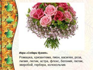 Игра «Собери букет». Ромашка, хризантема, пион, василек, роза, лилия, лютик,