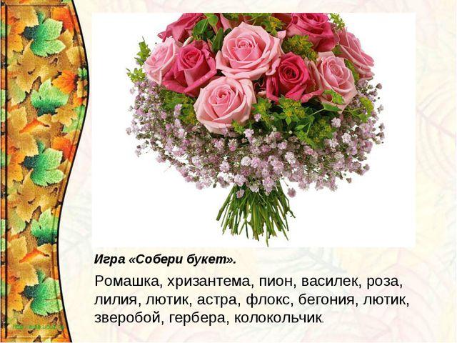 Игра «Собери букет». Ромашка, хризантема, пион, василек, роза, лилия, лютик,...