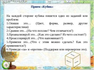Прием «Кубик» На каждой стороне кубика пишется одно из заданий или проблем: О