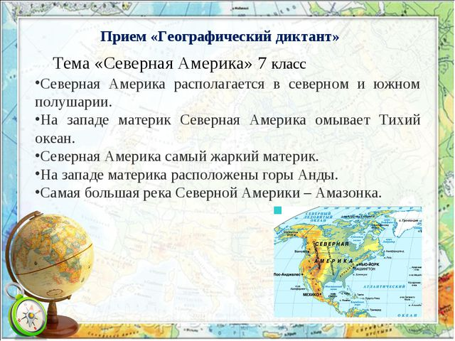 Прием «Географический диктант» Тема «Северная Америка» 7 класс Северная Амери...