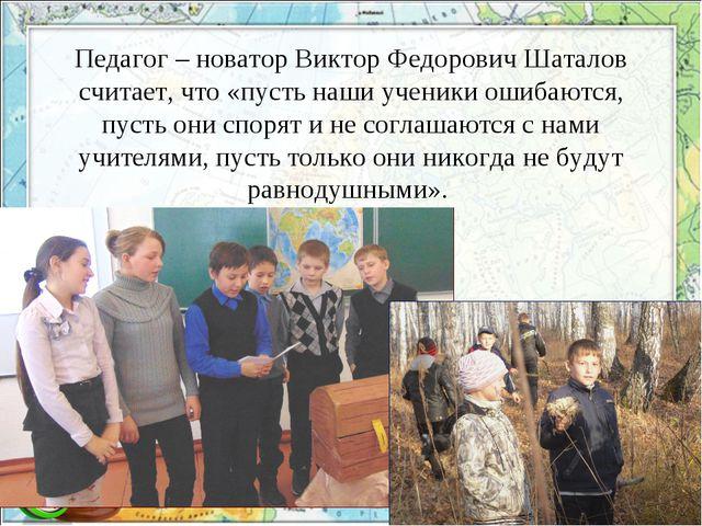 Педагог – новатор Виктор Федорович Шаталов считает, что «пусть наши ученики о...