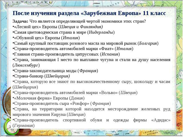 После изучения раздела «Зарубежная Европа» 11 класс Задача: Что является опр...
