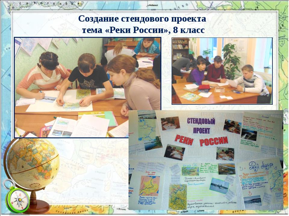 Создание стендового проекта тема «Реки России», 8 класс