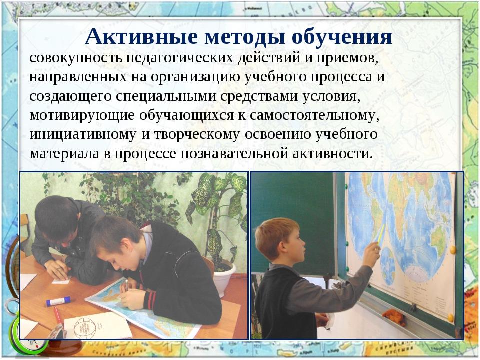 Активные методы обучения совокупность педагогических действий и приемов, напр...