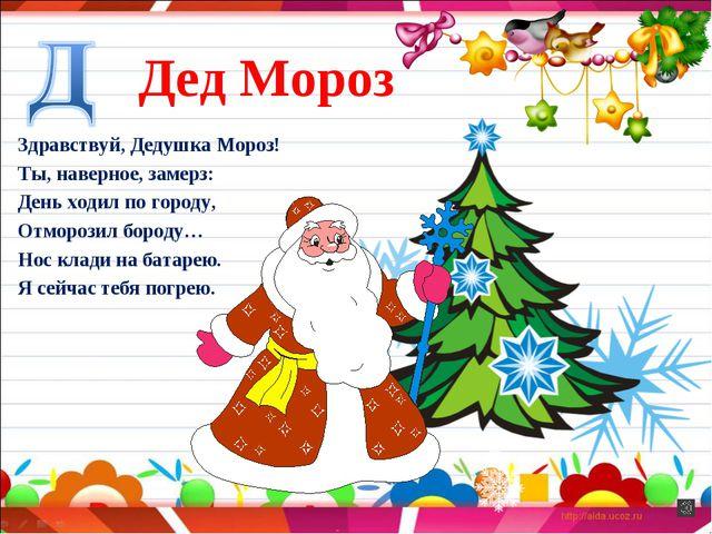 Дед Мороз Здравствуй, Дедушка Мороз! Ты, наверное, замерз: День ходил по горо...