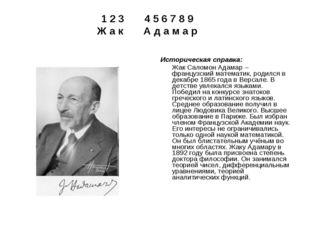 Историческая справка: Жак Саломон Адамар – французский математик, родился в д