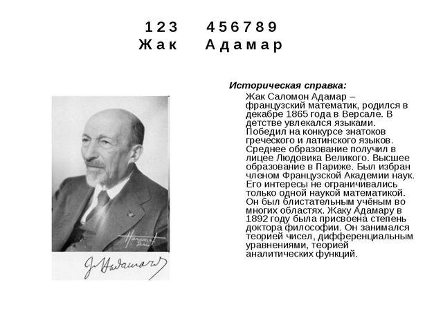Историческая справка: Жак Саломон Адамар – французский математик, родился в д...