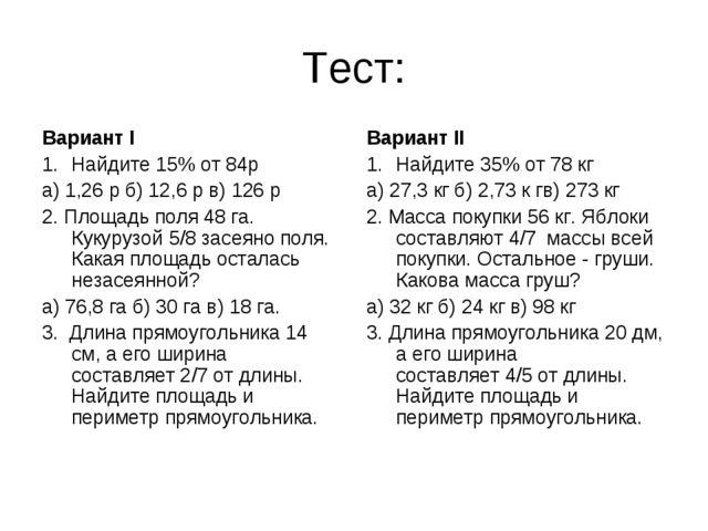 Тест: Вариант I Найдите 15% от 84р а) 1,26 р б) 12,6 р в) 126 р 2. Площадь по...