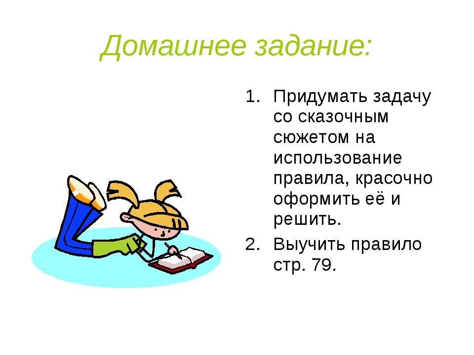 Домашнее задание: Придумать задачу со сказочным сюжетом на использование прав...
