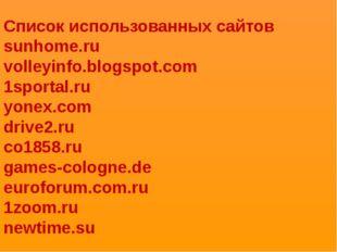 Список использованных сайтов sunhome.ru volleyinfo.blogspot.com 1sportal.ru y