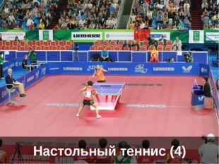 Настольный теннис (4)