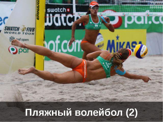 Пляжный волейбол (2)