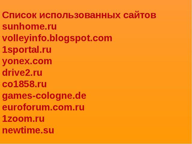 Список использованных сайтов sunhome.ru volleyinfo.blogspot.com 1sportal.ru y...