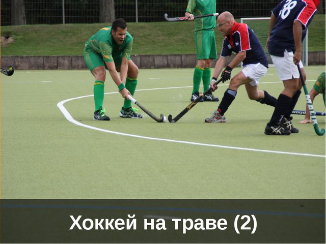 Хоккей на траве (2)