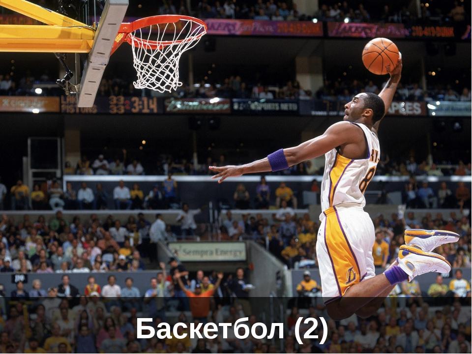 Баскетбол (2)