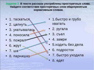 Задание 2. В тексте рассказа употреблены просторечные слова. Найдите соответс