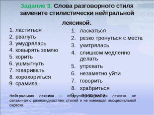 Задание 3. Слова разговорного стиля замените стилистически нейтральной лексик