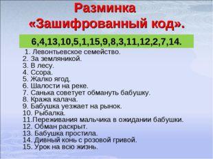 Разминка «Зашифрованный код». 1. Левонтьевское семейство. 2. За земляникой. 3