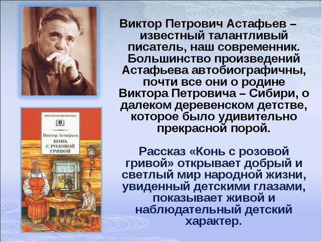 Виктор Петрович Астафьев – известный талантливый писатель, наш современник. Б...