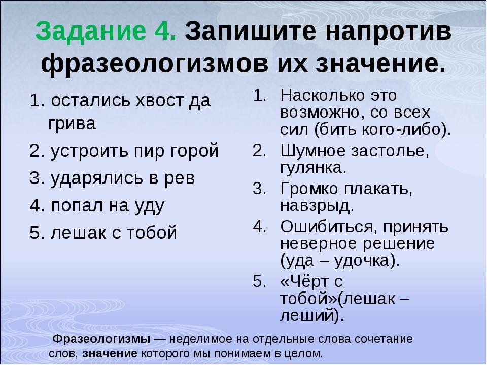 Задание 4. Запишите напротив фразеологизмов их значение. 1. остались хвост да...
