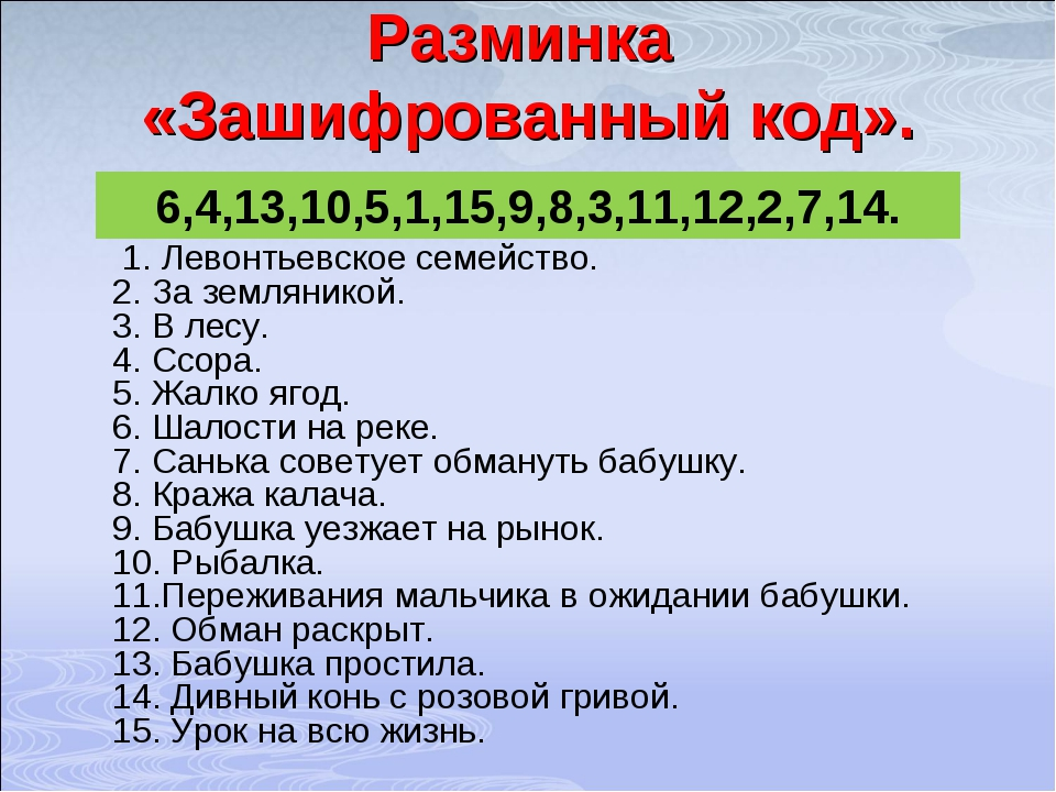 Разминка «Зашифрованный код». 1. Левонтьевское семейство. 2. За земляникой. 3...