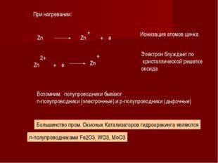 При нагревании: Zn Zn + + e Ионизация атомов цинка Zn + Zn + Zn 2+ + e Электр