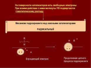 На поверхности катализаторов есть свободные электроны При взаимодействии с ни