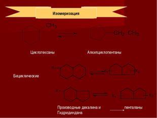 Изомеризация Циклогексаны Алкилциклопентаны Бициклические Производные декалин