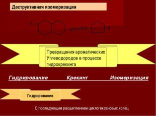 Деструктивная изомеризация Превращения ароматических Углеводородов в процессе