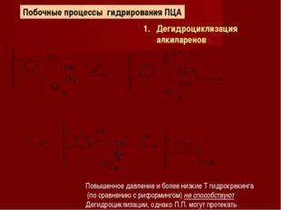 Повышенное давление и более низкие Т гидрокрекинга (по сравнению с риформинго
