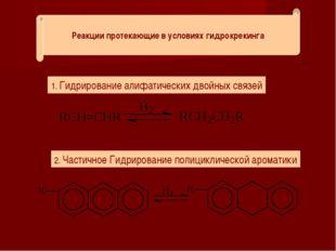 Реакции протекающие в условиях гидрокрекинга 1. Гидрирование алифатических дв