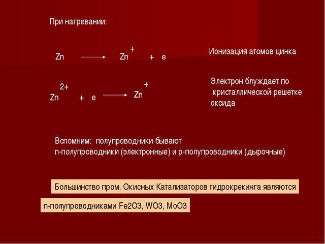 При нагревании: Zn Zn + + e Ионизация атомов цинка Zn + Zn + Zn 2+ + e Электр...