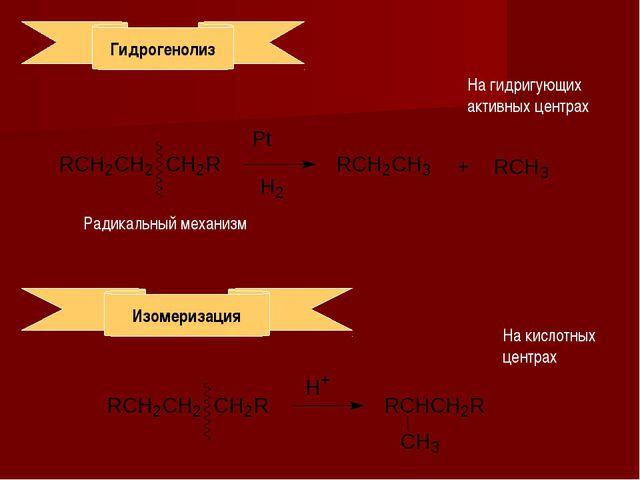 Гидрогенолиз На гидригующих активных центрах Изомеризация На кислотных центра...
