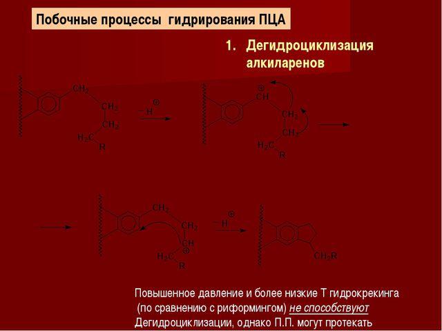 Повышенное давление и более низкие Т гидрокрекинга (по сравнению с риформинго...