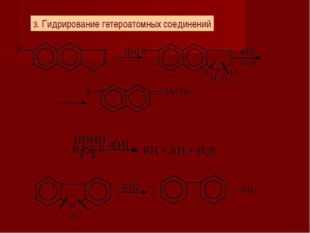 3. Гидрирование гетероатомных соединений