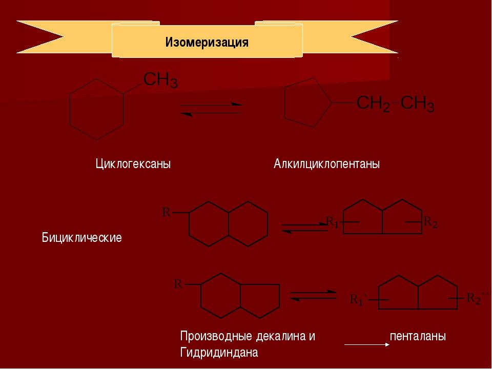 Изомеризация Циклогексаны Алкилциклопентаны Бициклические Производные декалин...