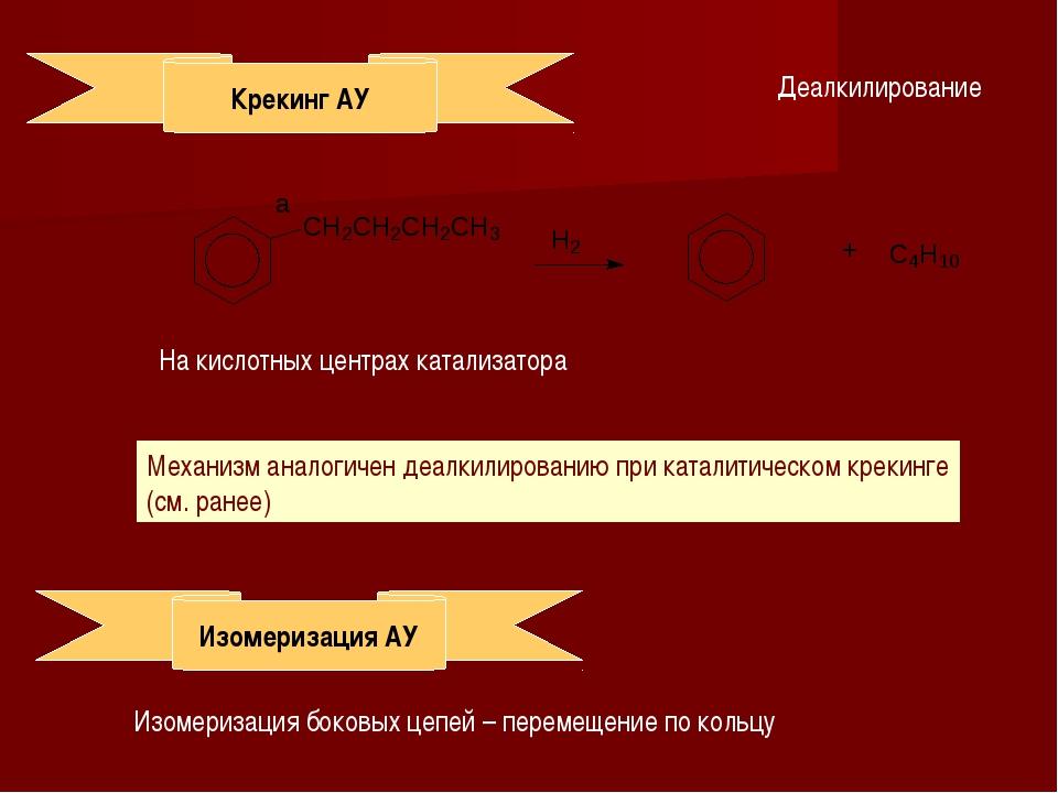 Крекинг АУ Деалкилирование На кислотных центрах катализатора Механизм аналоги...