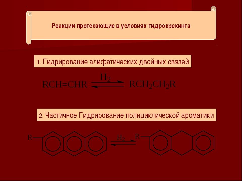 Реакции протекающие в условиях гидрокрекинга 1. Гидрирование алифатических дв...