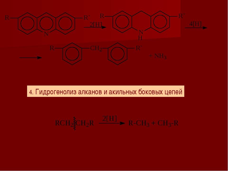 4. Гидрогенолиз алканов и акильных боковых цепей