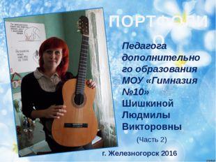 ПОРТФОЛИО Педагога дополнительного образования МОУ «Гимназия №10» Шишкиной Л