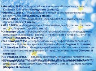 декабрь, 2015г. – Всероссийская викторина «В мире искусства», Киселева Елиза