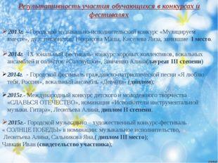 Результативность участия обучающихся в конкурсах и фестивалях 2013г. – Город
