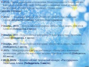 2015г.- Центр организации и проведения Международных и Всероссийских конкурс