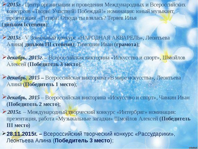 2015г.- Центр организации и проведения Международных и Всероссийских конкурс...